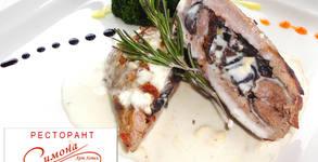 Вкусно хапване по избор - свинско бон филе със сини сливи, печено телешко или домашна торта с кафе и сок