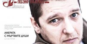 """Постановката """"Аферата с мъртвите души"""" по Н. В. Гогол - на 25 Януари"""