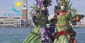 Last minute екскурзия за Карнавала във Венеция! 3 нощувки със закуски в Лидо ди Йезоло, плюс транспорт
