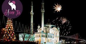 Last Minute Нова година в Истанбул! 3 нощувки със закуски в Ramada Hotel Suites İstanbul Ataköy 5*, плюс празнична вечеря