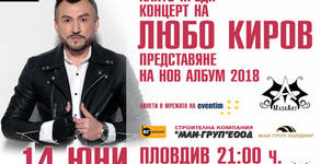 """Любо Киров представя нов албум в концерта """"Както преди"""", на 14 Юни в Античен театър"""