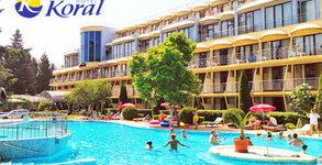 Хотел Корал****
