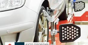 Автосервиз Ауто Пловдив