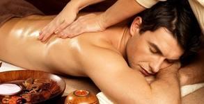 Оздравителен дълбокотъканен масаж на гръб, врат и ръце или на цяло тяло