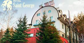 Хотел Свети Георги**