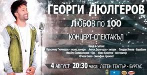 """Концертът на Георги Дюлгеров """"Любов по 100"""""""
