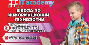"""4 или 8 посещения на обучение """"Млад информатик"""" за деца, или пълен курс с 12 учебни часа"""