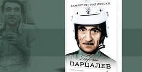 """В памет на Георги Парцалев! Гледайте филма """"Рицарят на смеха"""" на 13 Юли"""