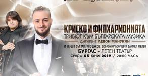 """Криско и Филхармонията представят """"Трибют към българската музика"""" - на 5 Юни"""