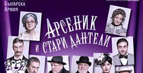 """Театър """"Българска армия"""""""