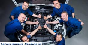 Автокомплекс Летоструй
