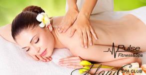 Рейки масаж на цяло тяло