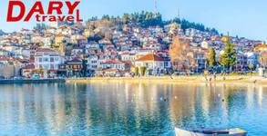 Екскурзия до Охрид, Скопие и каньона Матка през Април! 2 нощувки със закуски и транспорт