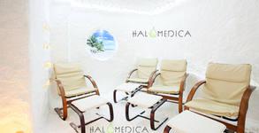 Една процедура детоксикация с халотерапия в солна стая