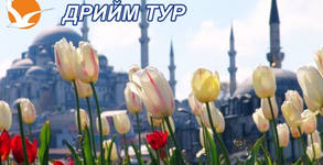 Екскурзия до Истанбул за Фестивала на Лалето! 2 нощувки със закуски, плюс транспорт и посещение на Одрин
