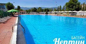 Плувен комплекс Нептун