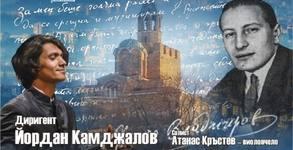 """Русенската филхармония с концерт """"120 години от рождението на Панчо Владигеров"""" с диригент Йордан Камджалов - на 31 Август"""