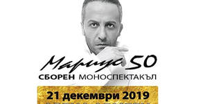"""Сборният моноспектакъл """"Мариус 50"""" на 21 Декември"""