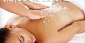 Масаж по избор - дълбокотъканен на гръб, ароматерапевтичен с пилинг или кинезитерапевтичен на цяло тяло