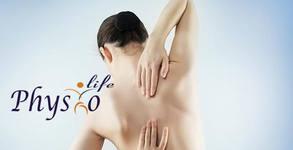 Преглед и консултация за наличие на гръбначни изкривявания - без или със лечебен масаж на гръб