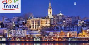За Бирфеста в Белград! Екскурзия с 2 нощувки със закуски, плюс транспорт и посещение на Ниш