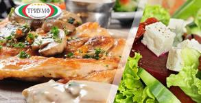 Пиле по френски, плюс салата по избор