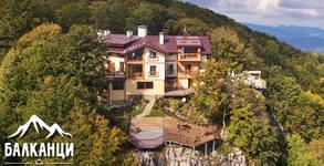 Семеен хотел Балканци***