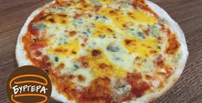 Хапване за вкъщи! Пица по избор