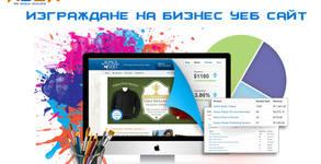 Изграждане на бизнес уеб сайт или онлайн магазин, плюс базова SEO оптимизация