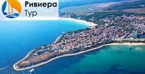 Уикенд екскурзия до Приморско - там, където Странджа планина среща морето! Нощувка и транспорт
