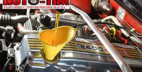 Промивка на двигател или моторно масло, филтър и смяна, плюс бонус - диагностика на ходовата част