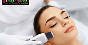 Дълбоко почистване на лице, плюс ензимен пилинг и ултразвукова шпатула