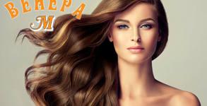 Терапия BES Silkat Bolboton против косопад, плюс прическа - без или със подстригване
