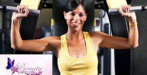 7 или 12 кръгови тренировки за жени с инструктор, плюс 4 тренировки на уред Vibro Plate