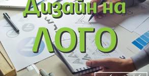 Дизайн на лого - икономичен или бизнес пакет