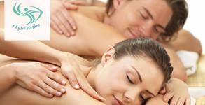 Релаксиращ масаж на цяло тяло с масло от розмарин, плюс зонотерапия на стъпала - за един или двама