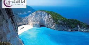 Опознай остров Закинтос! Екскурзия с 4 нощувки със закуски, плюс транспорт