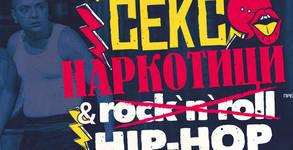 """Постановката """"Секс, Наркотици и Hip - Hop"""" на 26 Ноември"""