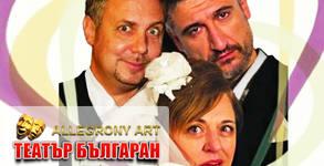 """Комедията """"Мъжът на жена ми"""" на 15 Януари"""