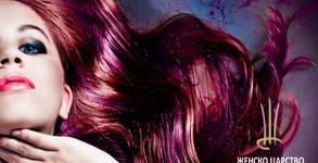 Измиване на коса, маска и оформяне, или боядисване и подстригване