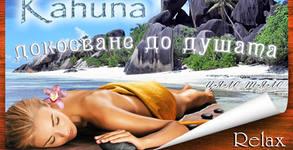 Хавайски масаж Kahuna на цяло тяло