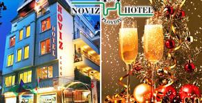 Коледни и Новогодишни празници в Пловдив! Нощувка със закуска, плюс релакс зона