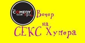 Смях без табута и задръжки! Stand Up комедия на 27 Юли