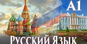 Онлайн курс по руски език за начинаещи с 6-месечен достъп