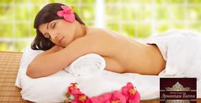 """120 минути оздравителна SPA терапия """"Господар на тялото"""""""