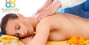 Релаксиращ масаж на гръб, врат и ръце с кокосово масло или пилинг и масаж с ягоди или шоколад