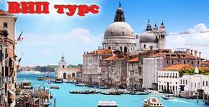 Екскурзия до Загреб, пещерата Постойна, Венеция, Милано и Монако! 5 нощувки с 4 закуски - с автобусен и самолетен транспорт