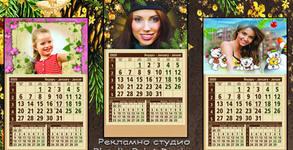 12-листов еко календар за 2020г - със снимка и дизайн по избор