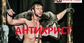 """Постановката """"Антихрист"""" за духовните пътища на българина - 6 Март"""