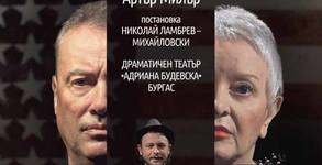 """Драматичен театър """"Адриана Будевска"""""""